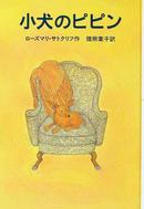 オンライン書店ビーケーワン:小犬のピピン