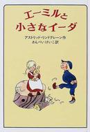 オンライン書店ビーケーワン:エーミルと小さなイーダ