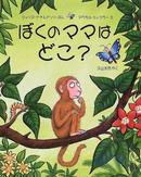 オンライン書店ビーケーワン:ぼくのママはどこ?