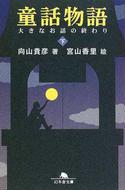 オンライン書店ビーケーワン:童話物語 下
