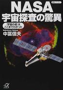NASA宇宙探査の驚異