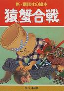 オンライン書店ビーケーワン:猿蟹合戦