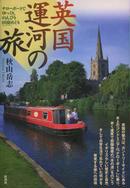 英国運河の旅