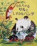 オンライン書店ビーケーワン:やんちゃなサルとしずかなパンダ