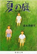 オンライン書店ビーケーワン:夏の庭