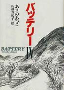 オンライン書店ビーケーワン:バッテリー 4