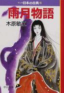 マンガ日本の古典 28