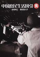 『中国庶民生活図引 食』