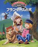 日本アニメーション株式会社編集: フランダースの犬(絵本アニメ世界名作劇場)
