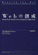 Webの創成