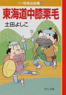 マンガ日本の古典 29