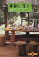 オンライン書店ビーケーワン:田園に暮す