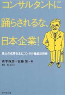 オンライン書店ビーケーワン:コンサルタントに踊らされるな、日本企業!