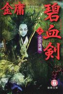 オンライン書店ビーケーワン:碧血剣 3