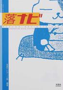 オンライン書店ビーケーワン:落ナビ