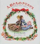 オンライン書店ビーケーワン:人形たちのクリスマス