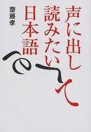 オンライン書店ビーケーワン:声に出して読みたい日本語