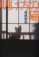 オンライン書店ビーケーワン:明け方の猫