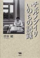 オンライン書店ビーケーワン:チェルノブイリいのちの記録