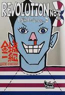 オンライン書店ビーケーワン:レヴォリューションNo.3