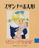 オンライン書店ビーケーワン:スザンナのお人形