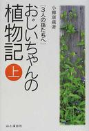 オンライン書店ビーケーワン:おじいちゃんの植物記 上