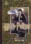オンライン書店ビーケーワン:ハリー・ポッター魔法の手帳 ハリー篇
