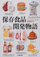保存食品開発物語