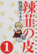 オンライン書店ビーケーワン:辣韮の皮 1