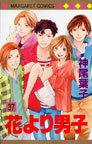 オンライン書店ビーケーワン:花より男子(マーガレットコミックス) 全36巻