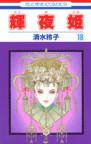 輝夜姫 18