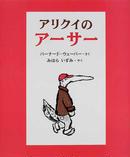 オンライン書店ビーケーワン:アリクイのアーサー