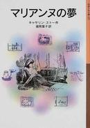 オンライン書店ビーケーワン:マリアンヌの夢
