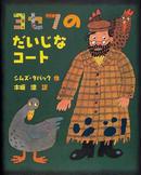 オンライン書店ビーケーワン:ヨセフのだいじなコート