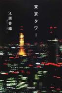 オンライン書店ビーケーワン:東京タワー
