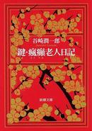 オンライン書店ビーケーワン:鍵・瘋癲老人日記