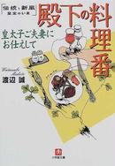 オンライン書店ビーケーワン:殿下の料理番