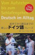 起きてから眠るまでの楽しいドイツ語フレーズ
