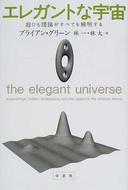 エレガントな宇宙