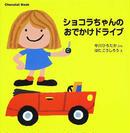 オンライン書店ビーケーワン:ショコラちゃんのおでかけドライブ