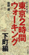 東京2時間ウォーキング 下町編