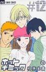 ホットギミック(フラワーコミックス) 全12巻