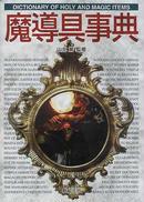 オンライン書店ビーケーワン:魔導具事典