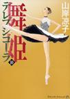 舞姫テレプシコーラ(MFコミックス) 全7巻