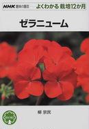 ゼラニューム:著者 柳 宗民¥998(税込)