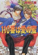 110番は愛の蜜