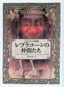 オンライン書店ビーケーワン:ほのぼの妖精レプラコーンの仲間たち