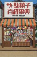 オンライン書店ビーケーワン:ザ・駄菓子百科事典