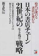 日本の書店チェーン21世紀の〈生き残り〉戦略