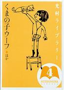 オンライン書店ビーケーワン:光村ライブラリー 4 くまの子ウーフほか